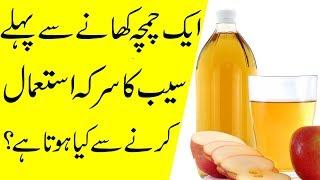 Benefits of 1 tablespoon of apple cider vinegar | 1 Chamach saib ka sirka