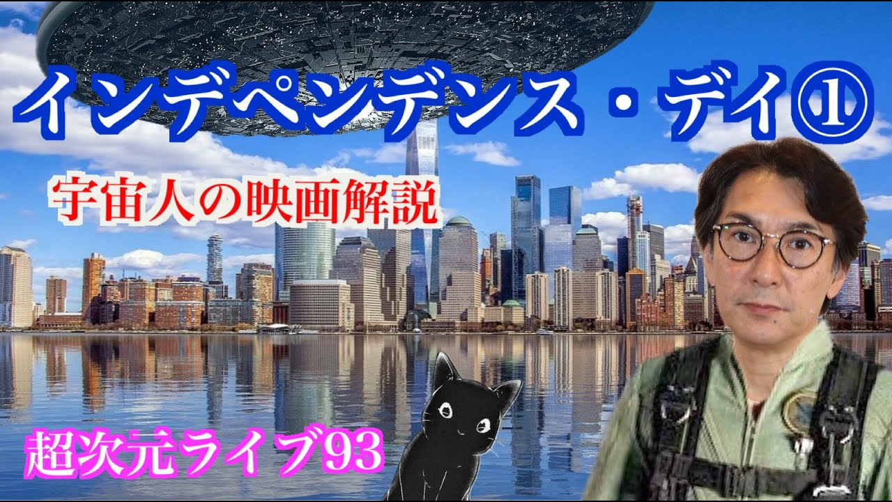 超次元ライブ93【インデペンデンス・デイ1】宇宙人の映画解説