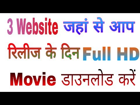 3 Website Download Latest Movies At Release Date | Full HD Hindi Movies Without Torrent |
