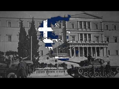 'Ελλάς Ελλήνων Χριστιανών' - Song of The Greek Junta of 1967