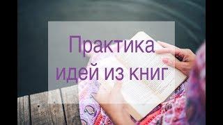 МЕСЯЦ БЕЗ ЧТЕНИЯ/ Применяем знания из книг на практике