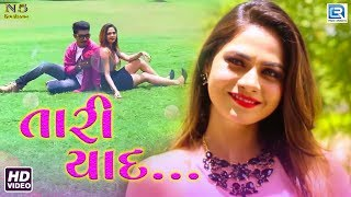 Mamta Soni Tari Yaad | Full VIDEO | New Gujarati Song 2018 | Jitu Yogiraj | RDC Gujarati