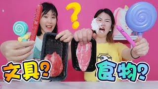【架子手作】到底是文具還是食物?五花肉便利貼看起來好美味,真假傻傻分不清