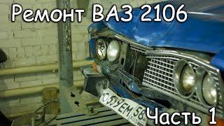 ПЕРЕЗАЛИВ  Кузовной ремонт  2106 после ДТП день 1 [PVS][FullHD]