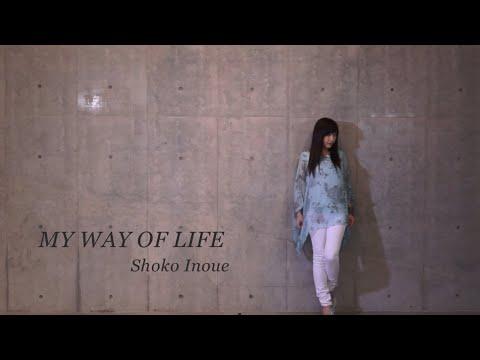 井上昌己 「MY WAY OF LIFE」PV