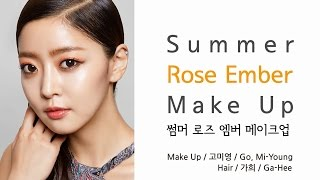 썸머 로즈 엠버 메이크업-Summer Rose Amber Make up Thumbnail