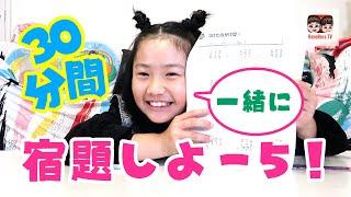 【臨時休校の課題】小学生れのんと30分間一緒に宿題をしよう!【作業用】【#1458】