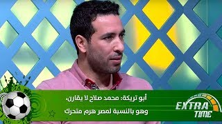 أبو تريكة: محمد صلاح لا يقارن، وهو بالنسبة لمصر هرم متحرك