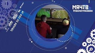Турнир по FIFA19