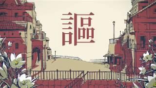シャルル /  n.k cover