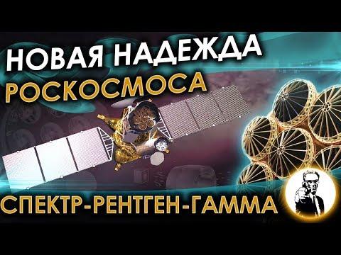 Спектр-РГ - Новая надежда Роскосмоса