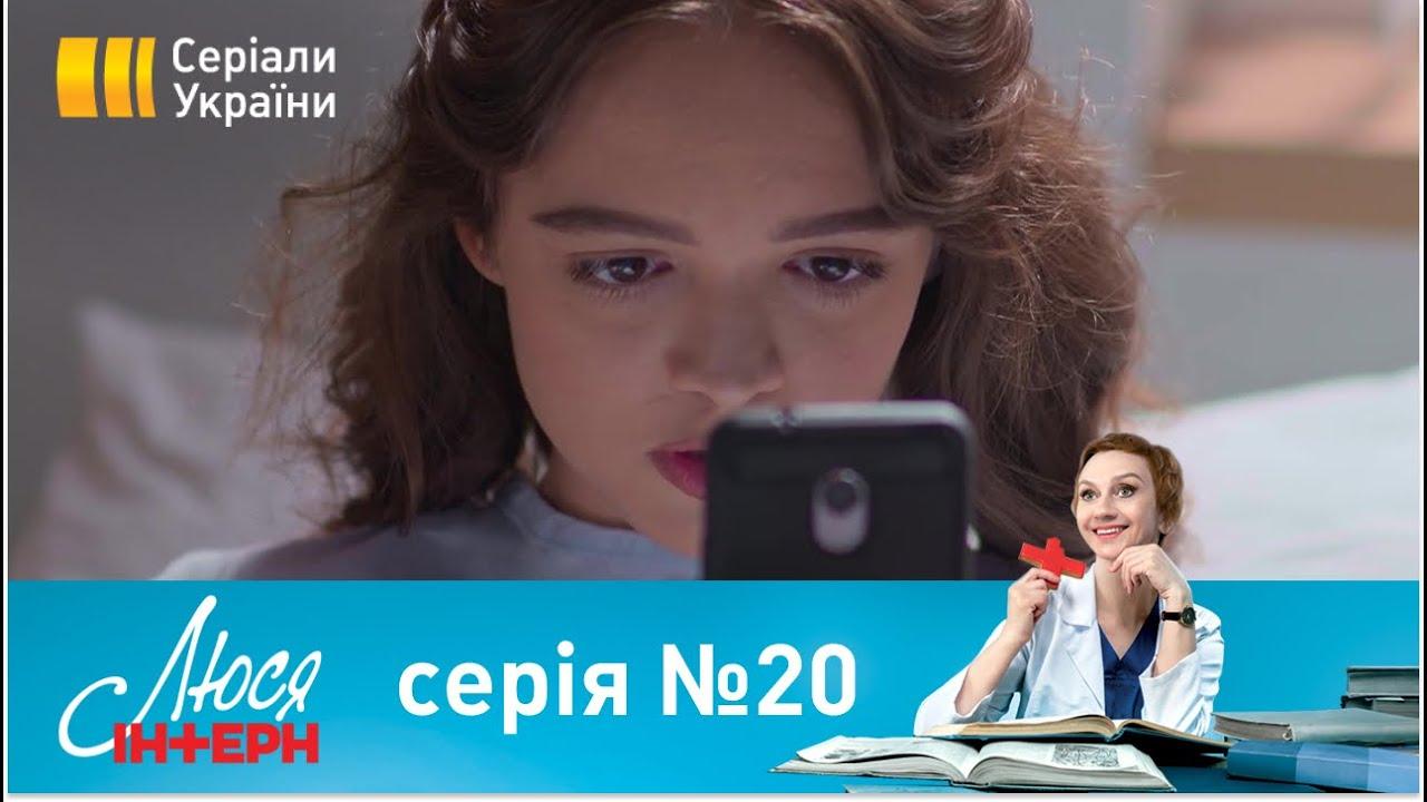 Люся Інтерн (Серія 20)
