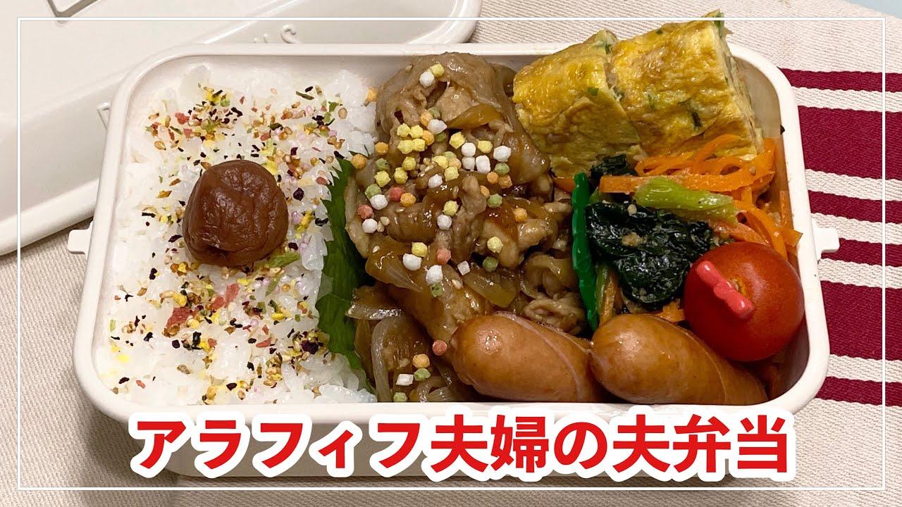 【お弁当】お弁当作り/bento/困った時の…。豚の生姜焼き《アラフィフ旦那弁当》