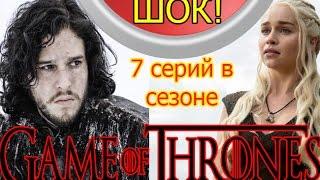 ШОК! СЕМЬ СЕРИЙ В 7 СЕЗОНЕ ИГРЫ ПРЕСТОЛОВ І Game of Thrones  7 seasons