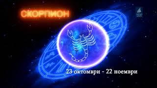 ТВ Черно море - Хороскоп 11.06.2018 т.
