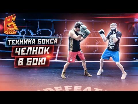 Бей, как Ломаченко/ Как применять челнок в бою / Техника бокса