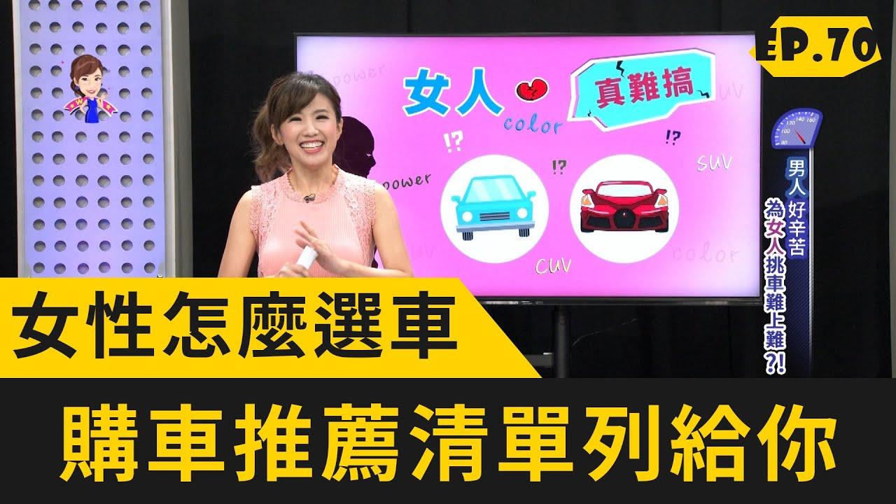 時尚女性怎麼選車 購車推薦清單列給你(精彩片段)
