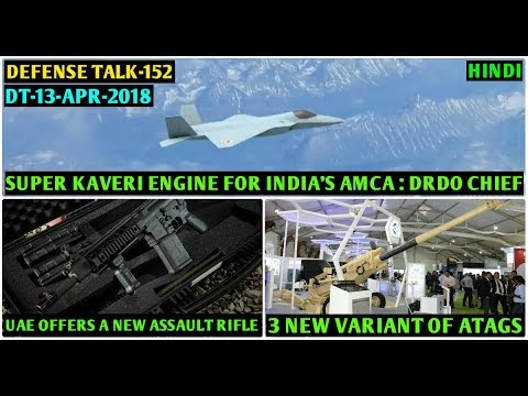 Indian Defence News : Super Kaveri Engine for AMCA,BDL to produce ASTRA BVRAAM,ATAGS new Variant