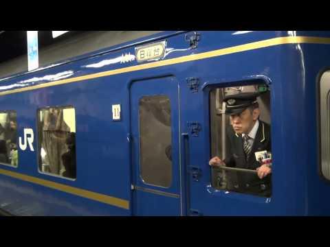 北斗星ラストラン 2015.03.13 定期下り最終上野出発