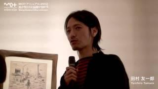 「MOTアニュアル2012」 田村友一郎 アーティスト・トーク