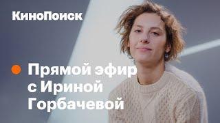Ирина Горбачева об «Аритмии», Вайнштейне и инстаграме