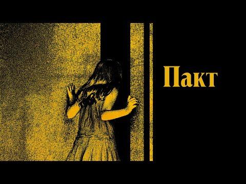 Пакт (Фильм 2011) Ужасы, триллер