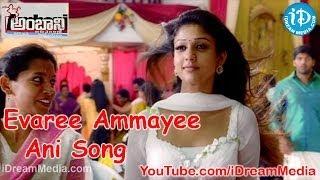 Evaree Ammayee Ani Song - Nene Ambani Movie Songs - Arya - Nayantara - Santhanam,