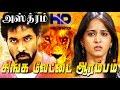 Tamil Full Movie Latest Asthram Vishnu Vardhan Babu Anushka Shetty ...
