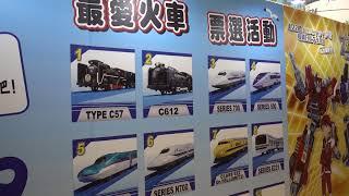 2018多美火車節トミカ プラレール TOMICA PLARAIL 高雄夢時代
