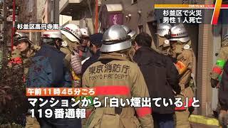 東京・杉並区でマンション火災 1人死亡 thumbnail