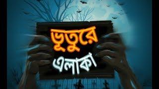 Bangla Horror Cartoon Episode #15 Animated in Bangla