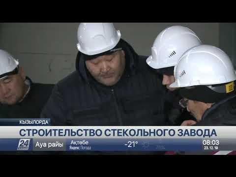 Стекольный завод в Кызылорде запустят через полгода