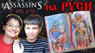 Рисуем Ассасина Эцио Аудиторе, Ассасин на Руси, РыбаКит(С моим другом Ваней мы решили рисовать Ассасинов из Assassin's Creed. Но рисуем их на учебнике Истории России 95..., 2015-12-03T07:31:35.000Z)