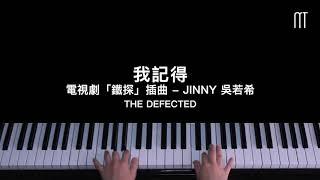 吴若希 Jinny –  我記得 鋼琴抒情版 電視劇「鐵探」插曲 The Defected Piano Cover