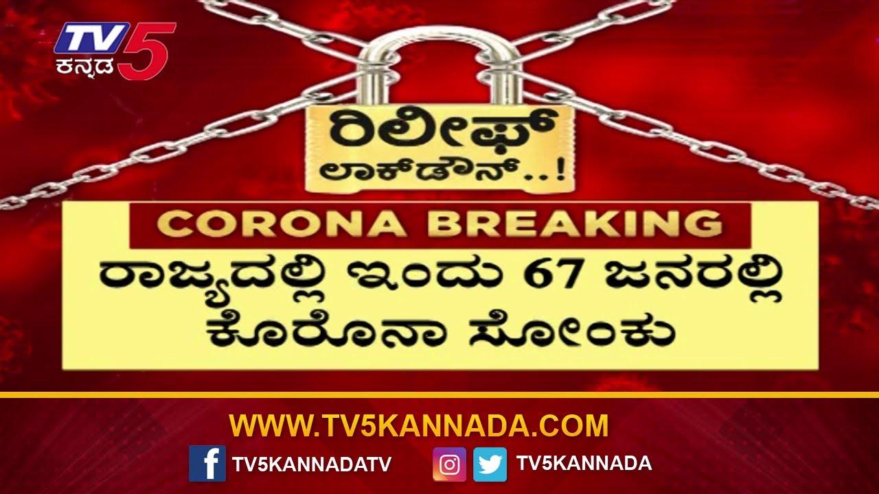 COVID 19 Karnataka : Health Department Bulletin 67 New ...