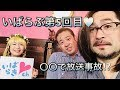 いばらきラブチャンネル #5