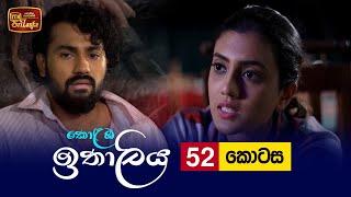 Kolamba Ithaliya   Episode 52 - (2021-08-26)   ITN Thumbnail