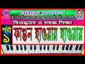 Fagun haway haway  | Rabindra sangeet | Swaralipi (Harmonium) lesson in bangla | Part=1