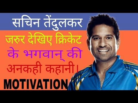 Sachin Tendulkar Biography in Hindi/Urdu. Bharat Ratna क्रिकेट के भगवान की कहानी।