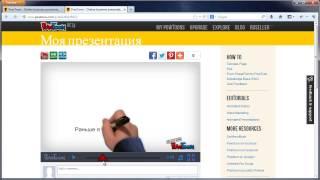Создание презентаций в Powtoon. Часть 1(В этом уроке вы узнаете, как пользоваться сервисом для создания мультяшных презентаций powtoon.com. Урок подгото..., 2013-08-07T07:07:11.000Z)