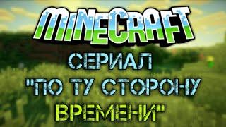 Minecraft сериал - По ту сторону времени  НОВЫЙ СЕЗОН (ПРОДОЛЖЕНИЕ) Майнкрафт сериал