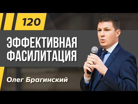 Олег Брагинский. ТРАБЛШУТИНГ 120. Эффективная фасилитация