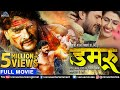 Gambar cover Damru - डमरू | Bhojpuri Action Movie | Khesari Lal Yadav & Yashika Kapoor | Superhit Bhojpuri Movie
