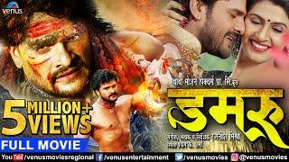 Gambar cover Bhojpuri Action Movie | Damru - डमरू | Khesari Lal Yadav & Yashika Kapoor | Superhit Bhojpuri Movie