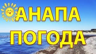 Анапа. погода 26.04.2017 водоросли!!! Пляж Детский парк