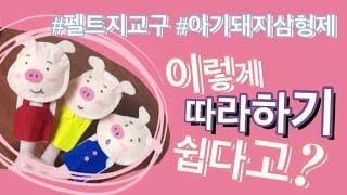 펠트지 교구 손가락 인형 만들기 1. 아기 돼지 삼형제