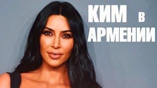 Ким Кардашьян на армянских каникулах