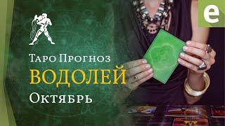 ВОДОЛЕЙ ✅ ОКТЯБРЬ 2021 - ТАРО ПРОГНОЗ для ВОДОЛЕЕВ от LiveExpert.ru