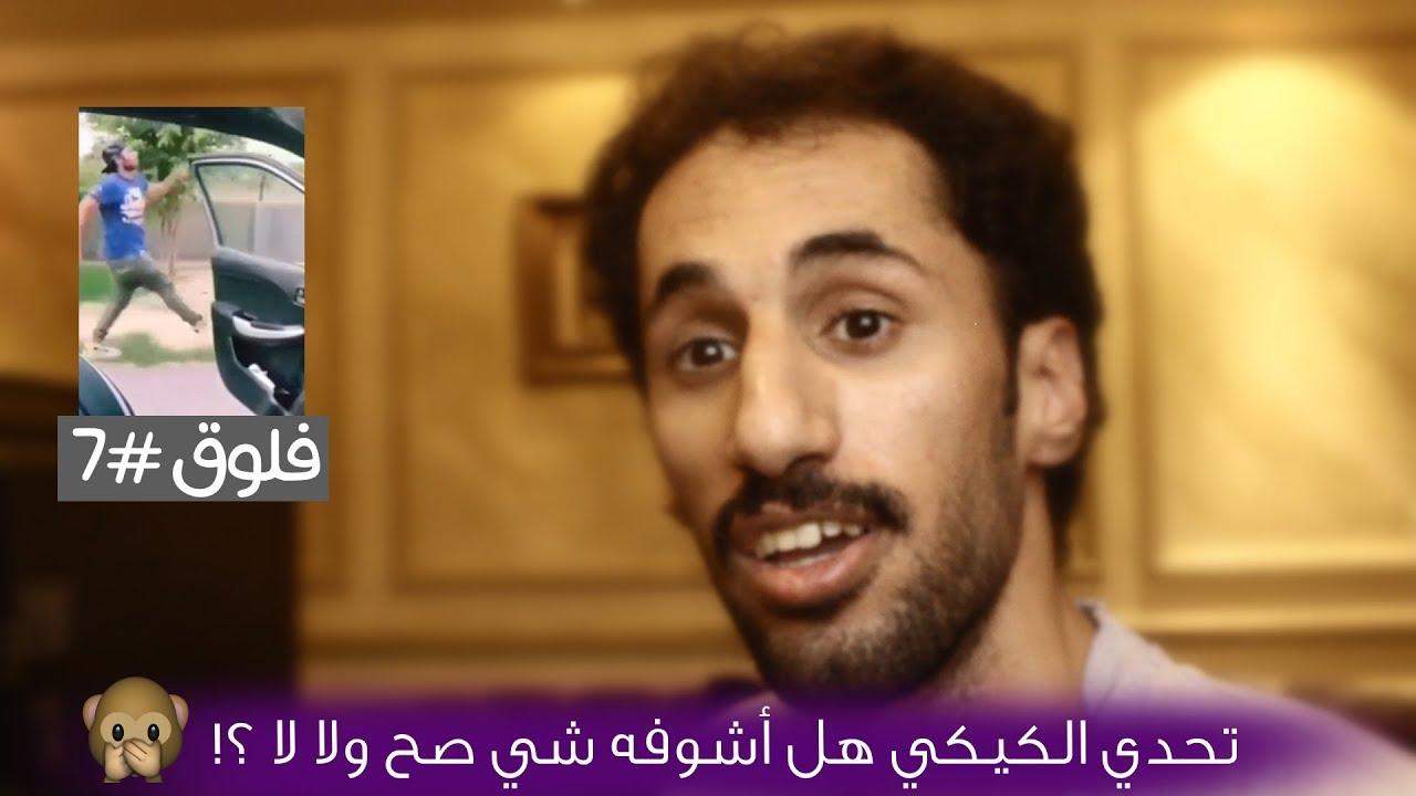 تحدي الكيكي هل أشوفه شي صح ولا لا ؟! ... فلوق #7