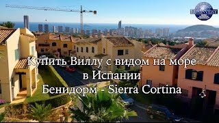 Купить виллу с видом на море в Испании Sierra Cortina Бенидорм. Недвижимость в Испании.(, 2015-12-31T17:45:40.000Z)